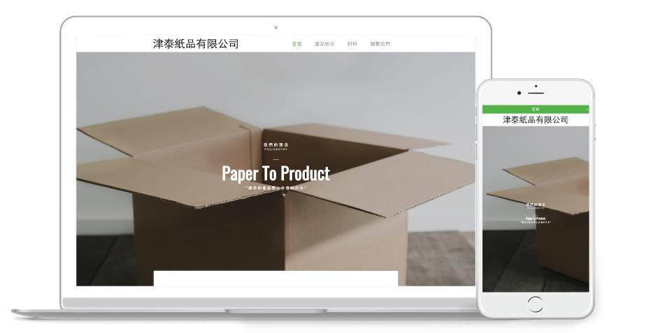 津泰紙品有限公司