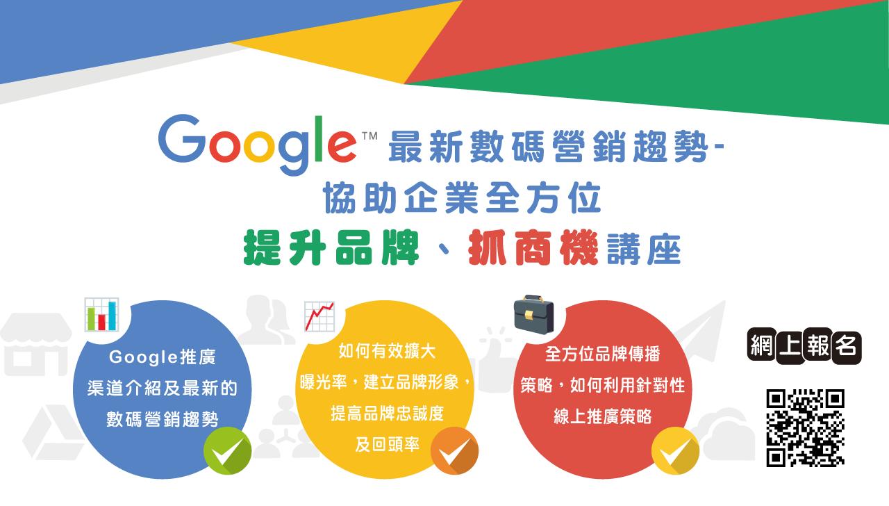 google seminar 1280x728-01