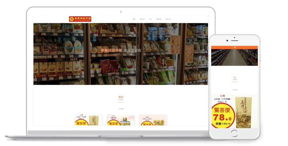 泰豐超級市場