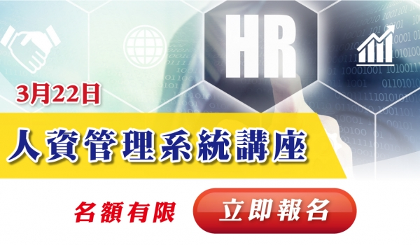 HRMS回應式2-06