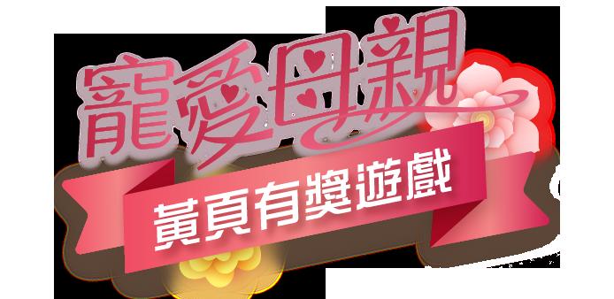 母親節-game-title2