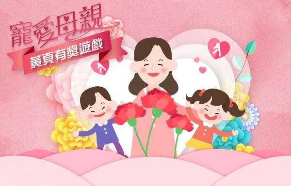 母親節遊戲2019_宣傳圖