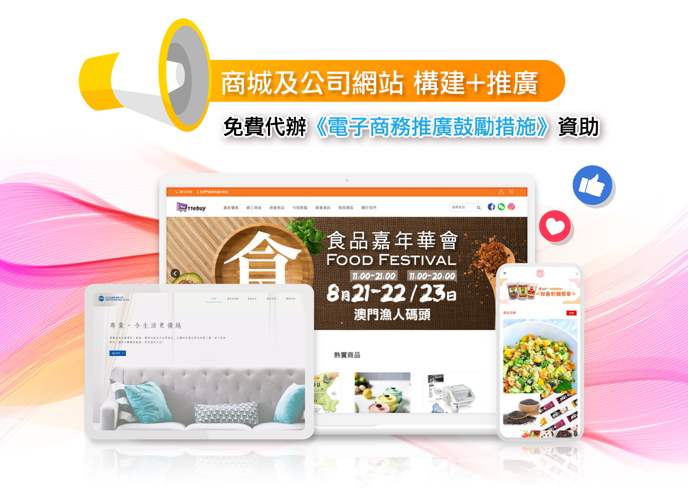 IPIM_電子商務推廣資助_澳門黃頁S2