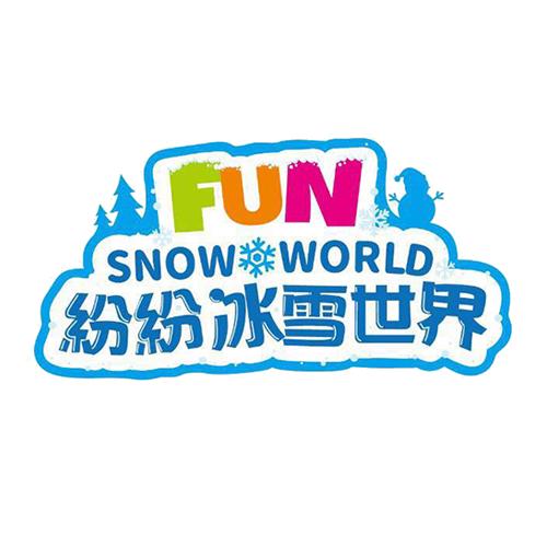 紛紛樂冰雪世界LOGO