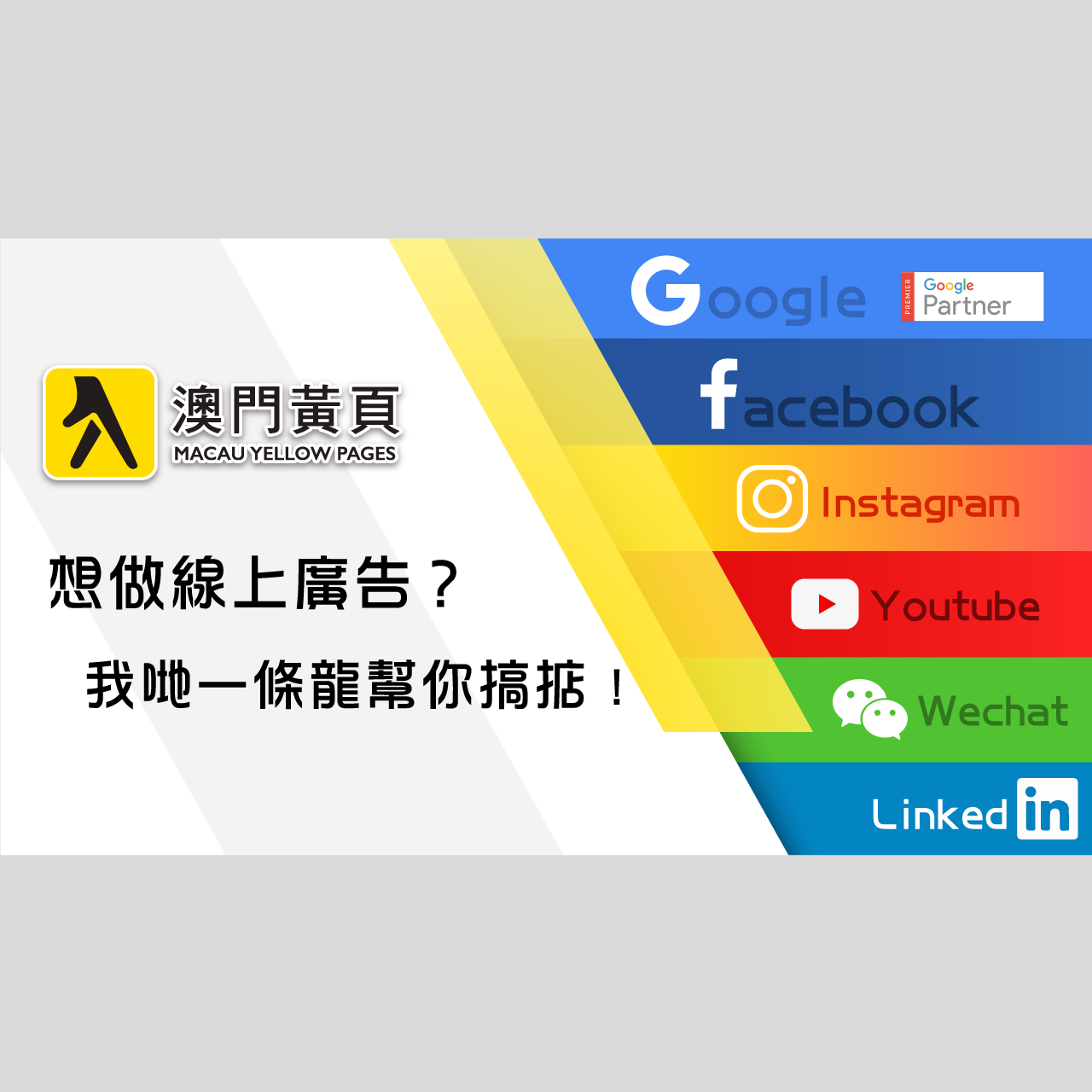 澳門黃頁線上廣告-SQ3