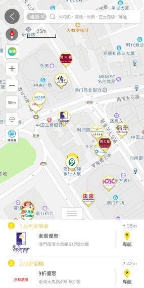城市地圖搜集各家商店和休閒活動,更多好東西等你發掘~