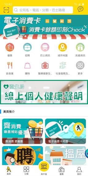 黃頁APP包含各種資訊:休閒、購物、餐飲等,應有盡有!
