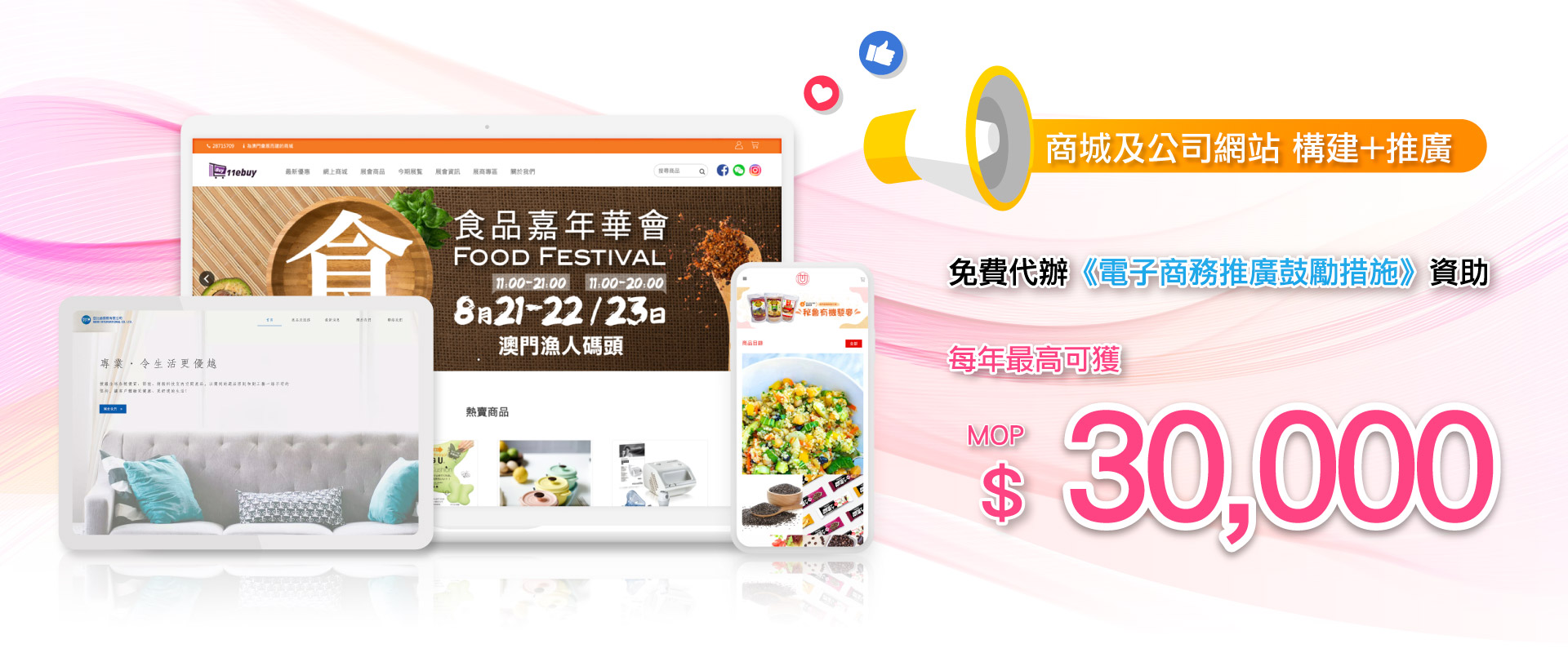 IPIM_電子商務推廣資助_澳門黃頁