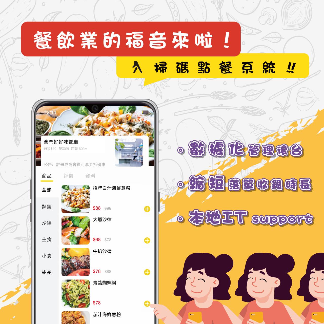210323_食店Leaflet-FB-ad-F1
